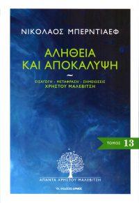 alitheia-kai-apokalypsi malevitsis