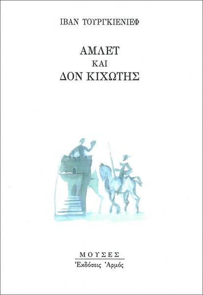 amlet kai don kichotis tourgeniev
