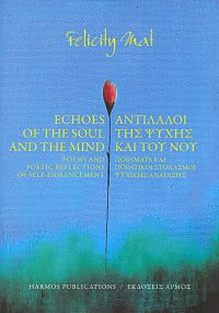 echoes-of-the-soul-and-the-mind felicity