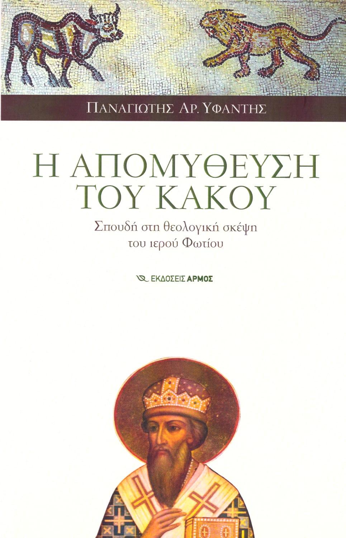 i-apomutheusi-tou-kakou ifantis