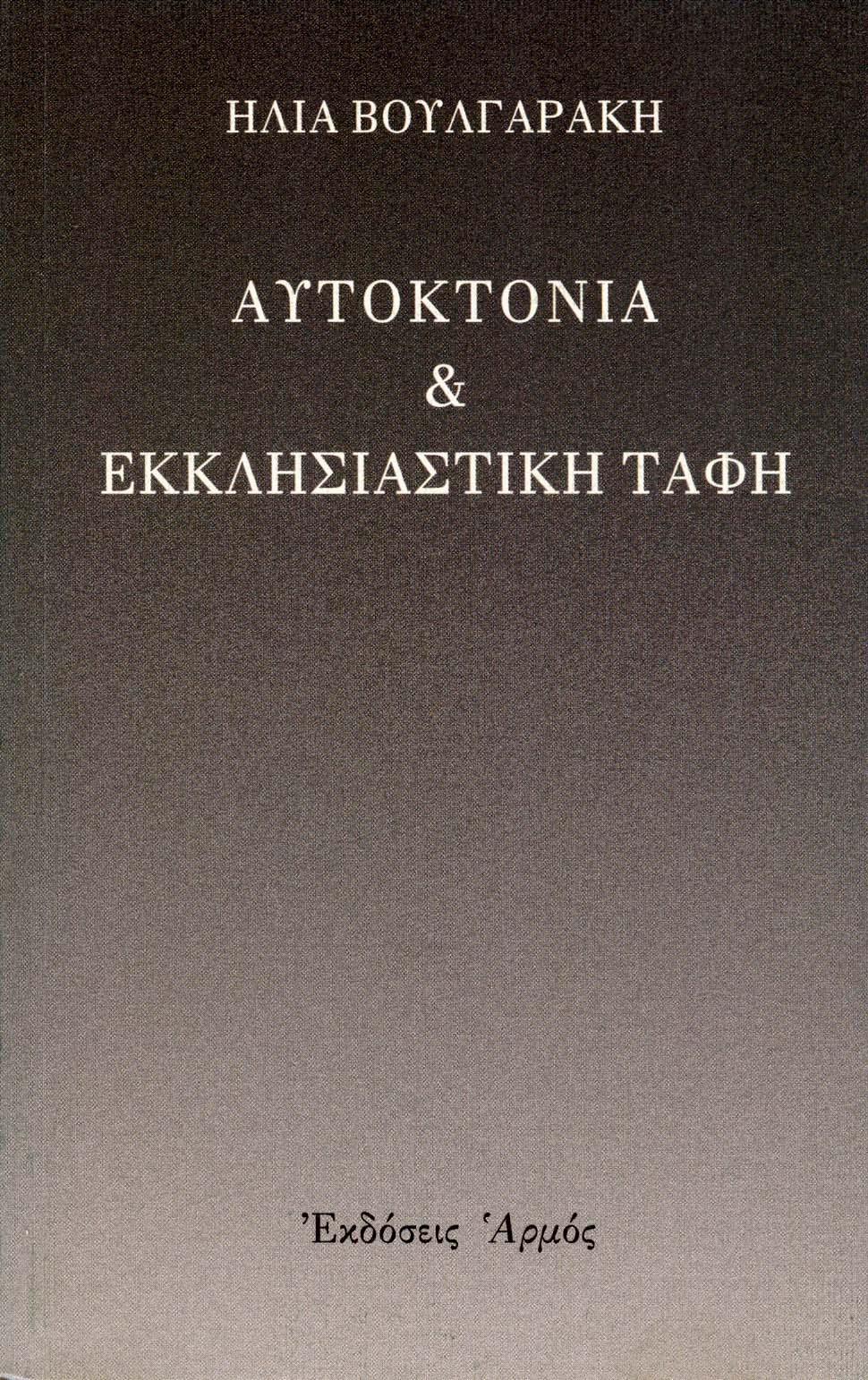 aftoktonia-kai-ekklisiastiki-tafi