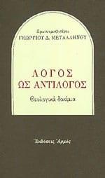 logos-os-antilogos metallinos