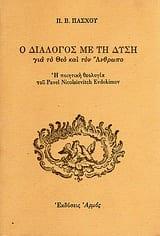 o-dialogos-me-ti-dysi-gia-theo-anthropo paschos