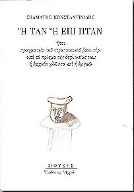 i-tan-i-epi-ptan konstantinidis