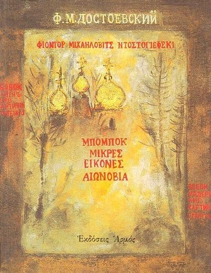 bobok dostoyevski