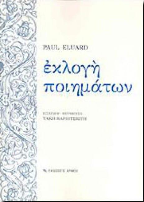 eklogi-poiimaton-1 eluard