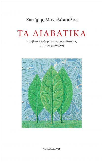 ta-diavatika manolopoulos