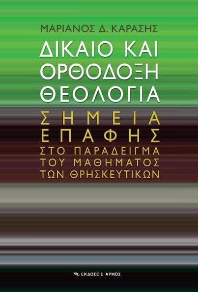 dikaio-k-orthodoksi-theologia karasis