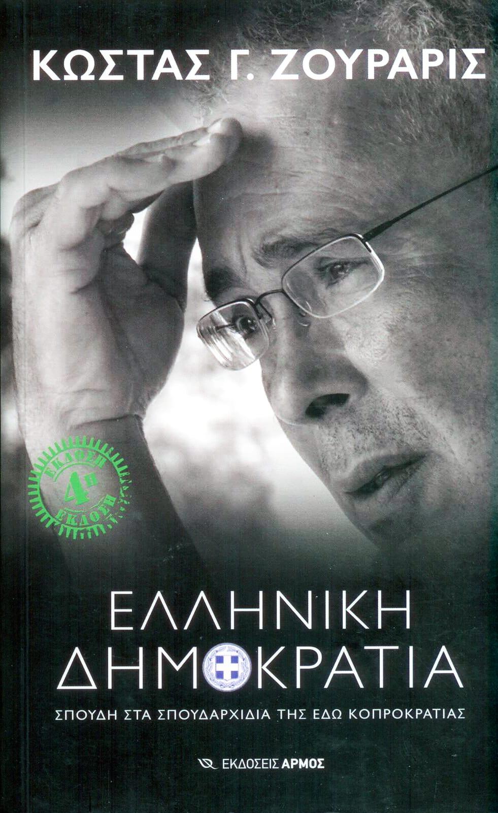 elliniki-dimokratia zouraris