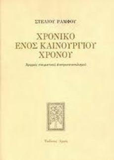 chroniko enos kainouriou chronou ramfos