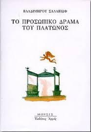 prosopiko drama platonos solovyov