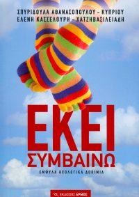 ekei-symvaino athanasopoulou