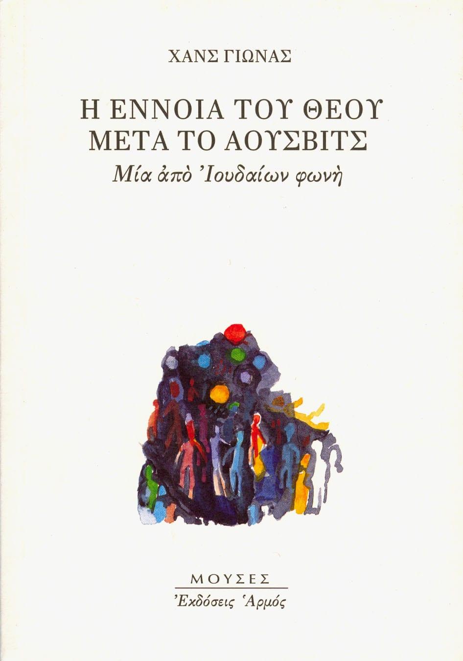 ennoia-theou-meta-aousvits jonas