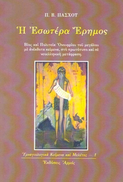 i esotera erimos