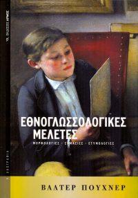 ethnoglossologikes-meletes puchner