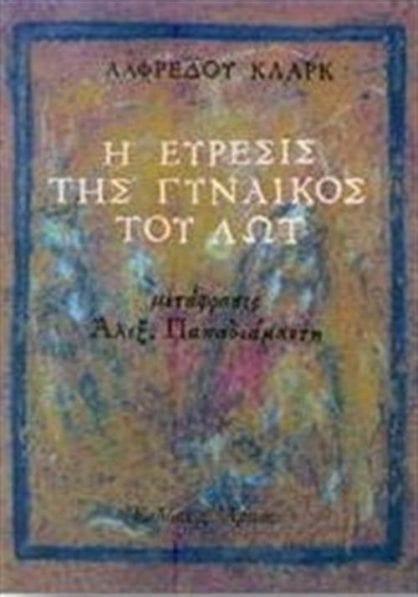 i-evresis-tis-gynekos-tou-lot papadiamadis