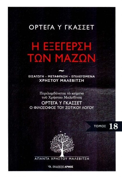 i-eksegersi-ton-mazon malevitsis