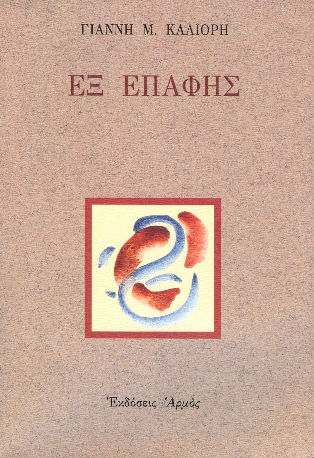 eks-epafis kalioris