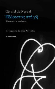 eksoristos-sti-gi de nerval