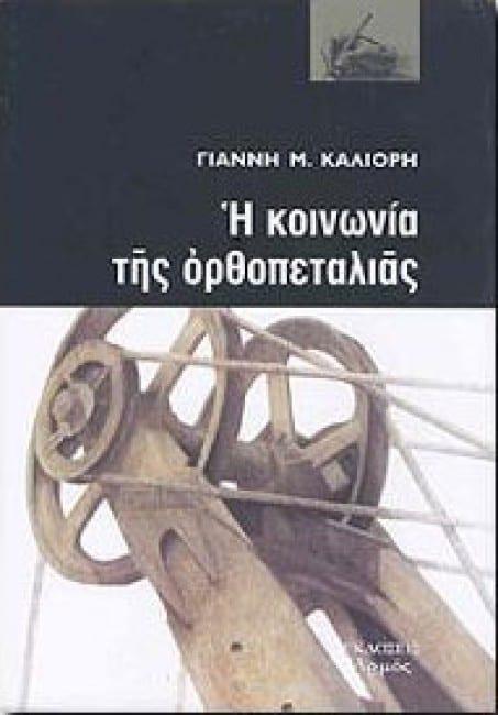 koinonia-orthopetalias kalioris