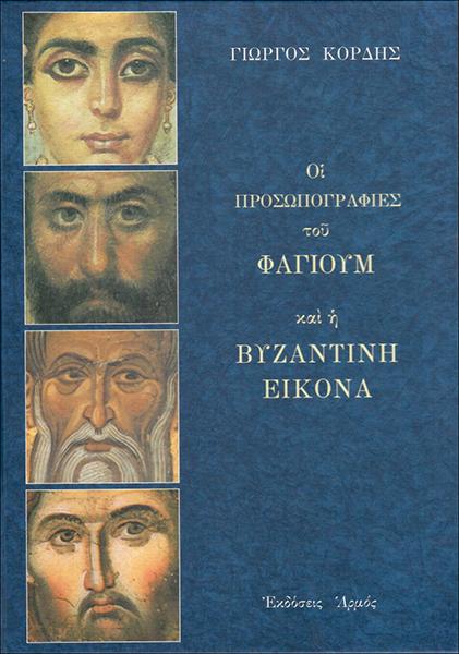 fagioum kai byzantini eikona kordis