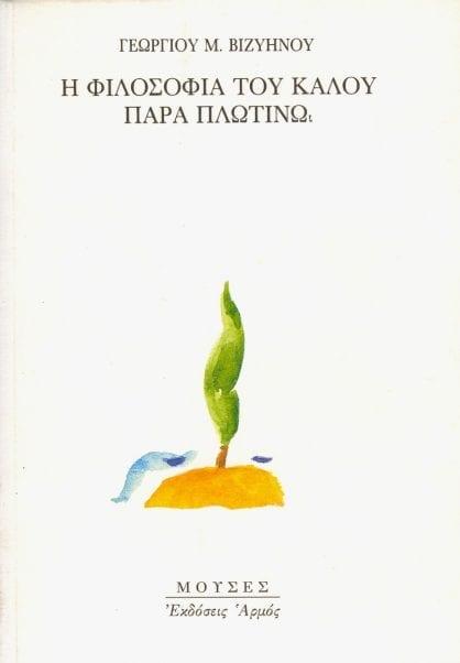 i-philosophia-tou-kalou vizyinos