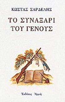 synaksari tou genous sardelis