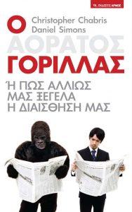 o-aoratos-gorillas simons charbis