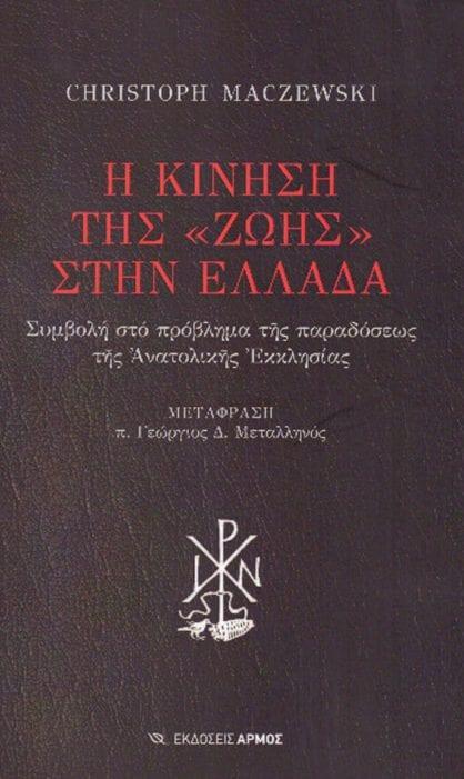 i-kinisi-tis-zois-stin-ellada metallinos