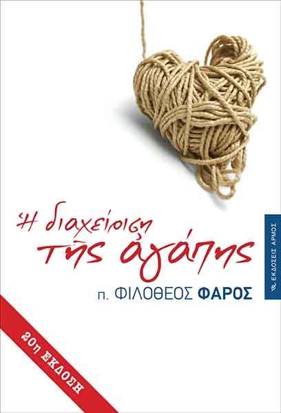 i-diachirisi-tis-agapis