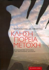 klisi-poreia-metochi ifantis