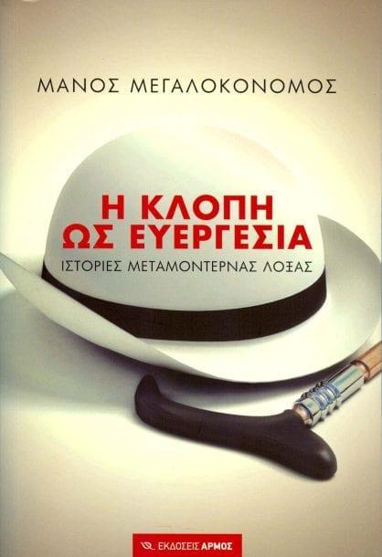 i-klopi-os-evergesia megalokonomos