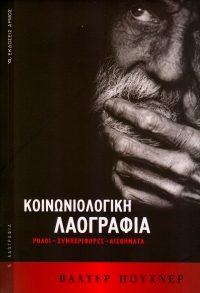 koinoniologiki-laografia puchner