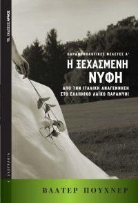 ksechasmeni-nyfi puchner
