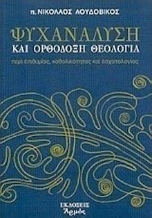 psychanalysi-kai-orthodoxi-theologia lodovikos