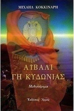 aivali-gi-kydonias kokkinaris