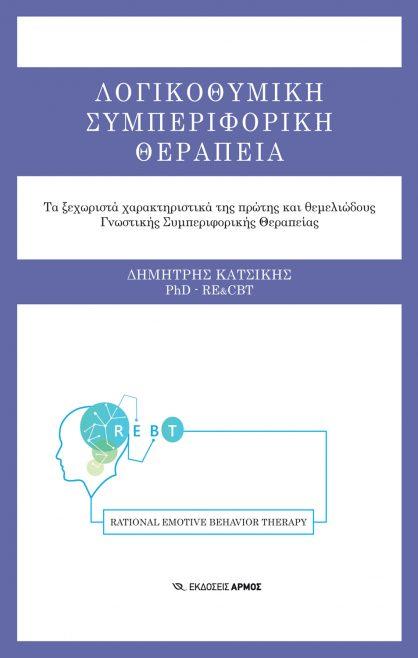 logikothymiki-symberiforiki-therapeia katsikis