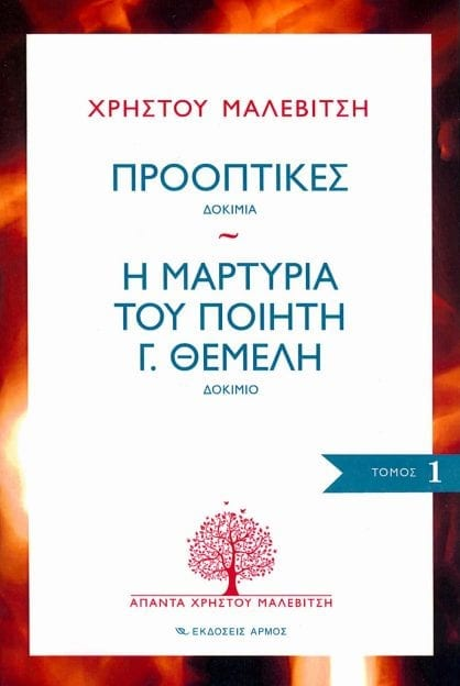 prooptikes-themelis malevitsis