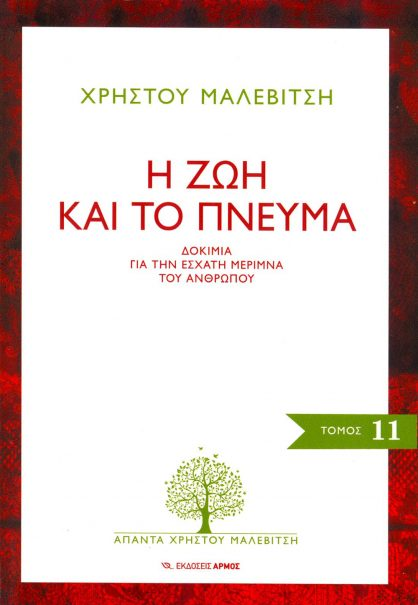 i-zoi-kai-to-pnevma malevitsis