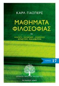 mathimata-filosofias malevitsis