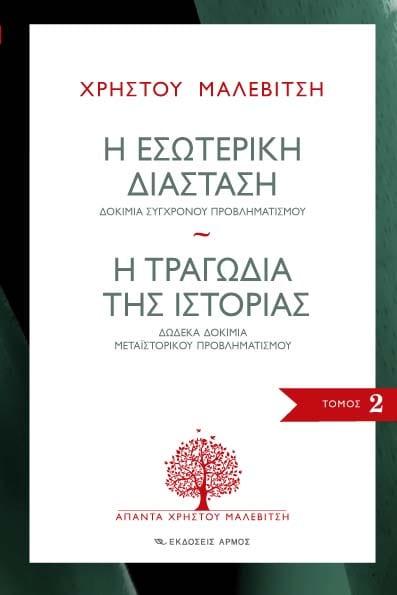 esoteriki-diastasi-tragodia-istorias malevitsis