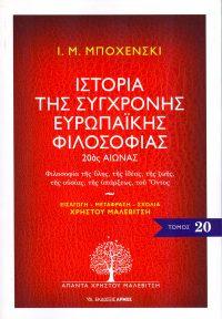 istoria-synchronis-europaikis-filosofias malevitsis