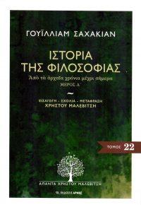 istoria-filosofias-1 malevitsis