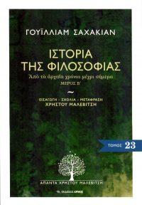 istoria-filosofias-2 malevitsis