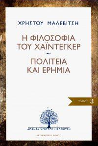 filosofia-heidegger-politeia-k-erimia malevitsis