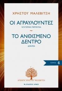 agravlountes-anthismeno-dendro malevitsis