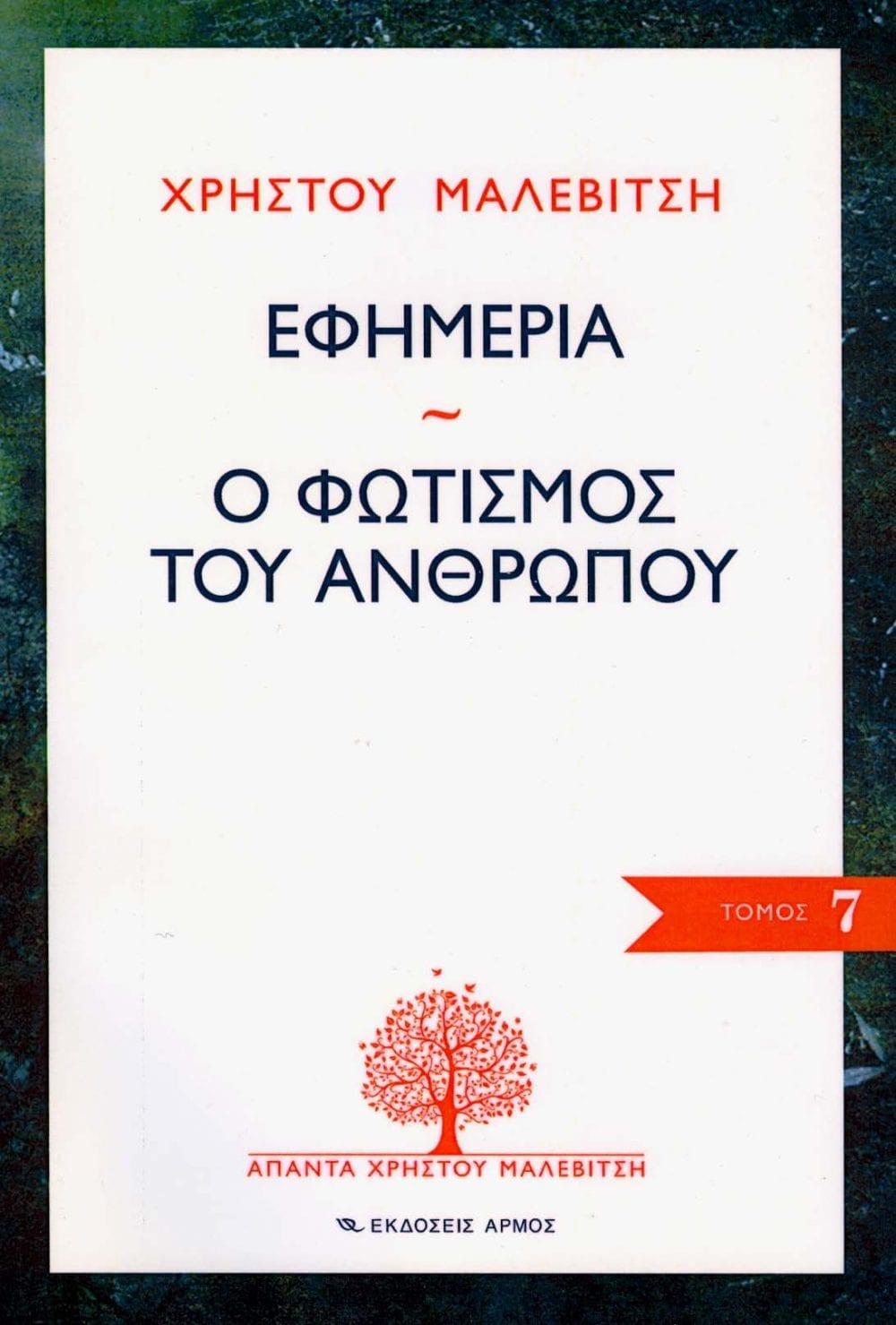 efimeria-fotismos-anthropou malevitsis