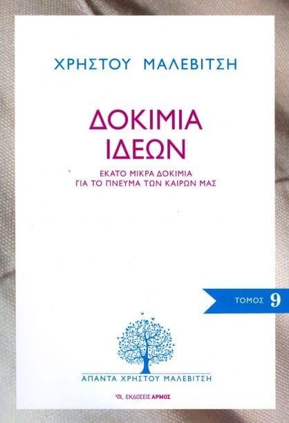 dokimia-ideon malevitsis