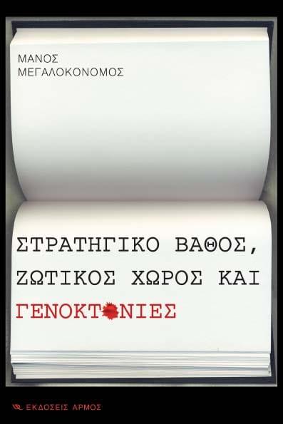 stratigiko-vathos-genoktonies megalokonomos