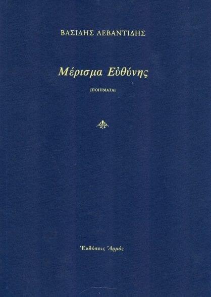 merisma-efthinis levantidis